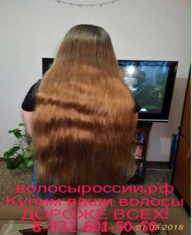 Куплю волосы в Белгороде дорого!