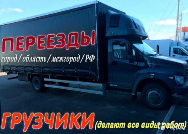 Предложение: Перевозка грузов, услуги грузчиков