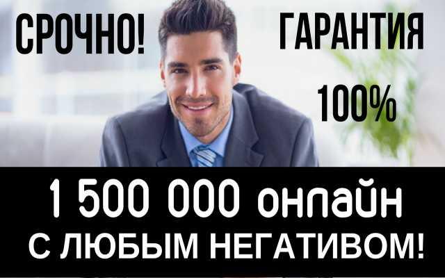 Предложение: ВЫГОДНО! До 1 500 000 онлайн по России и