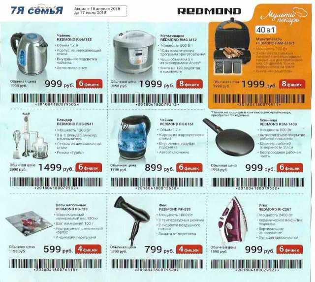 Продам Кухонная техника REDMOND за 50%,