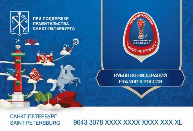 Продам Проездной Подорожнтк FIFA 2017 и 2018 г.
