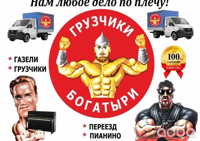 Предложение: Грузчики Воронеж на час недорого