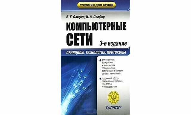Продам Компьютерные сети 3-е издание Н.Олифер,