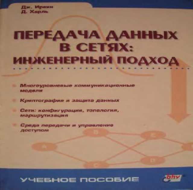 Продам Учебник Передача данных в сетях: инженер