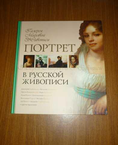 Продам Л. Ефремова  портрет в русской живописи