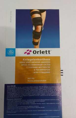 Продам Ортез на коленный сустав HKS-303