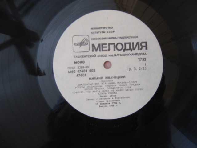 Продам Грампластинка - гигант М. Жванецкий