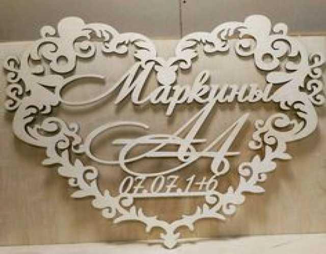 Продам Свадебное оформление из фанеры