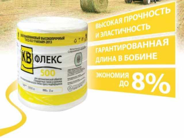 Продам Шпагат кв флекс 500 сеновязальный