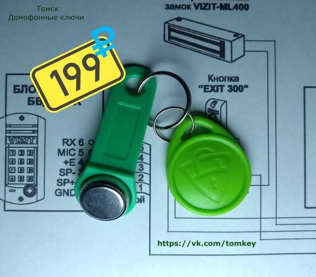 Продам Универсальные домофонные ключи