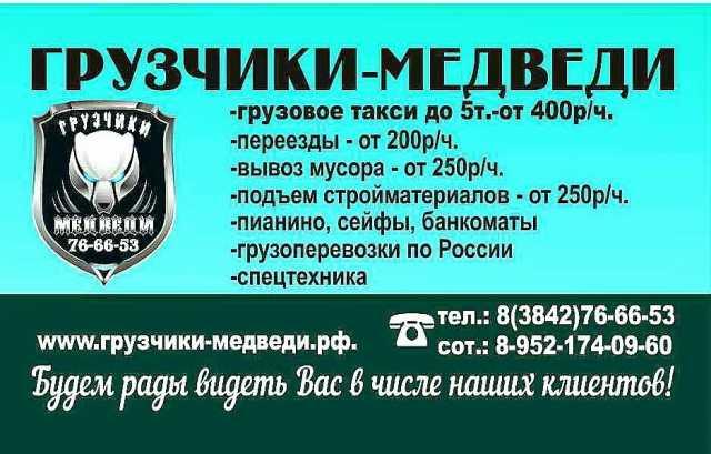 Предложение: Грузчики Медведи 8-900-053-66-53