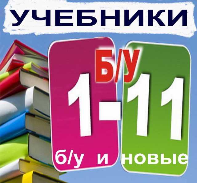 Продам Учебники 5 - 11 классы. Р тетради.