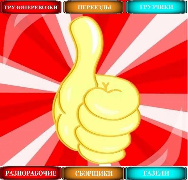 Предложение: ЗАКАЗ ГАЗЕЛИ(Ухоженные) ГРУЗЧИКИ(Русские