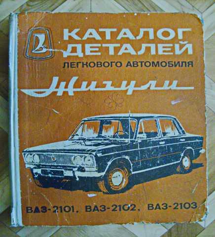Продам Каталог деталей автомобиля Жигули 2101