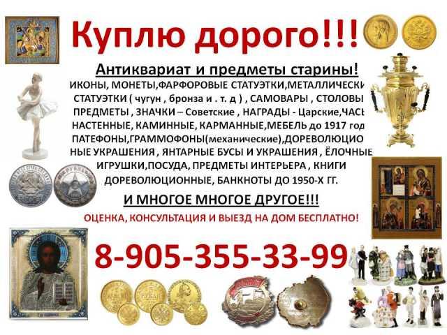 Куплю: Куплю старинные вещи. Монеты. Фарфор. Ик