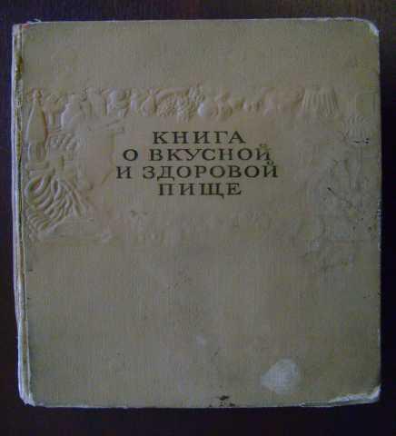 Продам Книга о вкусной и здоровой пище. СССР.