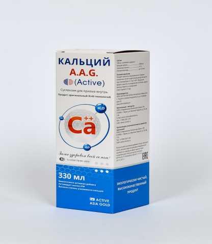 Продам Кальций AAG (Active)