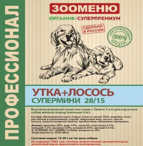 Продам Зооменю для собак Утка и Лосось 15кг