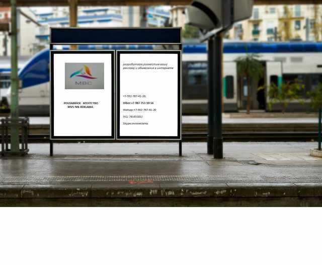 Предложение:  Разместим ваши объявления и рекламу