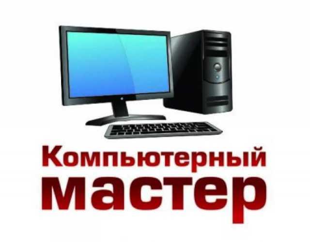 Предложение: Компьютерная помощь 24 часа в СПб и ЛО