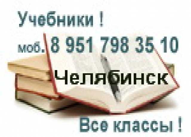 Продам: 6 класс- Учебники бу и новые. Р. тетради