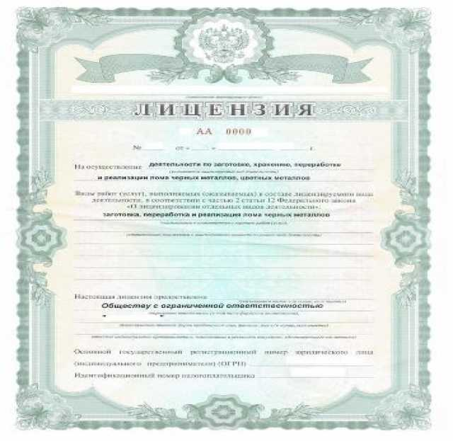 Предложение: услуги по лицензированию на лом металлов