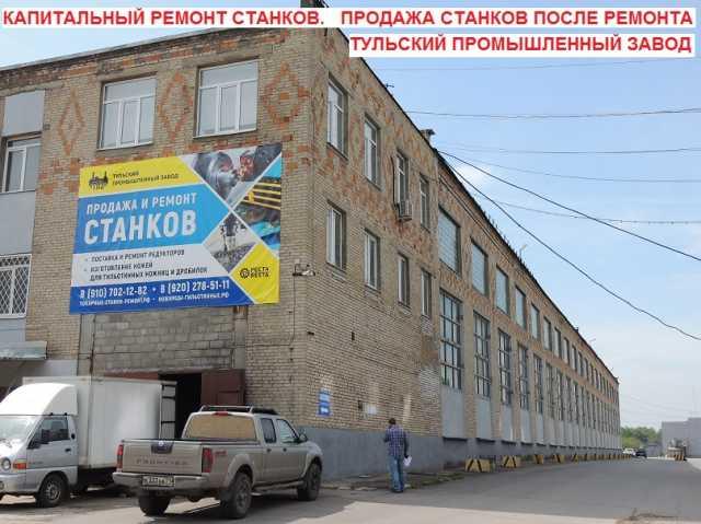 Продам Ремонт токарных станков 16к20