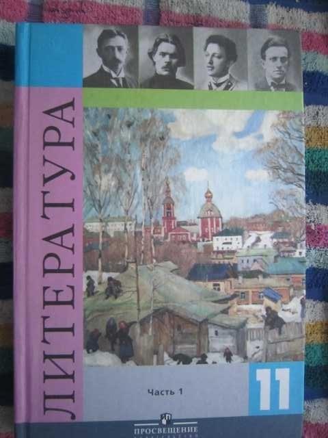 Продам Литература - 11 кл- 1 часть