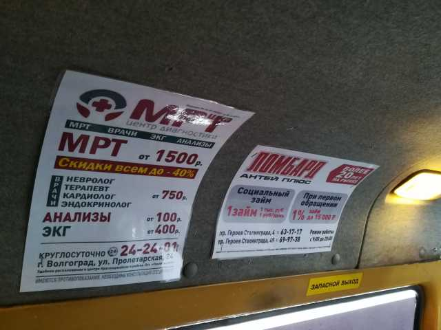 Предложение: Реклама в маршрутках