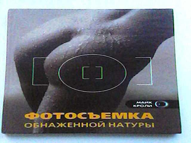 Продам Книга Фотосъемка обнаженной натуры