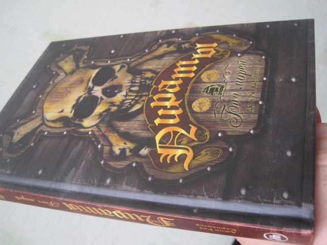 Продам Книга ПИРАТЫ * для детей * формат увелич