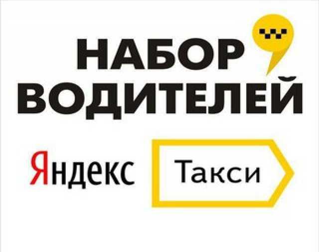 Вакансия: Водители в Яндекс.Такси