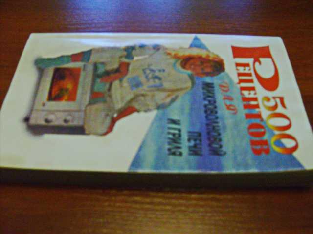"""Продам Книга """"500 Рецептов для микроволновой пе"""