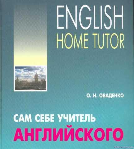 Продам Сам себе учитель английского О. Оваденко