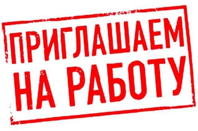 Отдам даром работу из дома с ЗП от 80.000 руб