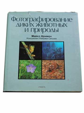 """Продам Книга """"Фотографирование диких животных и"""