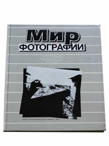 """Продам Книга """"Мир фотографии"""""""