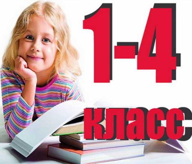 Продам: Учебники бу, новые. 1-4 класс. Тетради