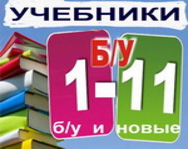 Продам Учебники бу, новые. 5-11 классы. Тетради