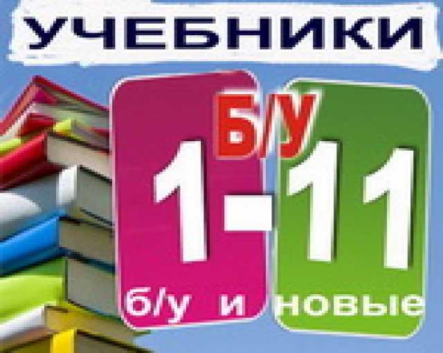 Продам Учебники бу и новые. все классы.