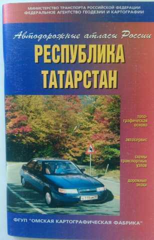 Продам Атлас автодорог Татарстан