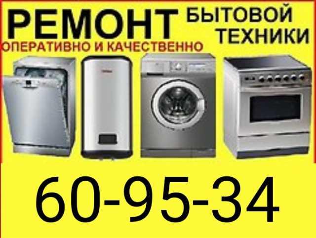 Предложение: Ремонт стиральных машин, варочных.