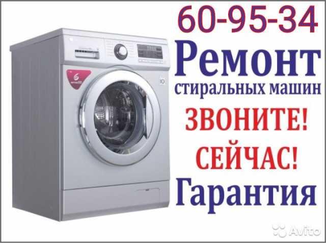 Предложение: Ремонт стиральных машин и электроплит