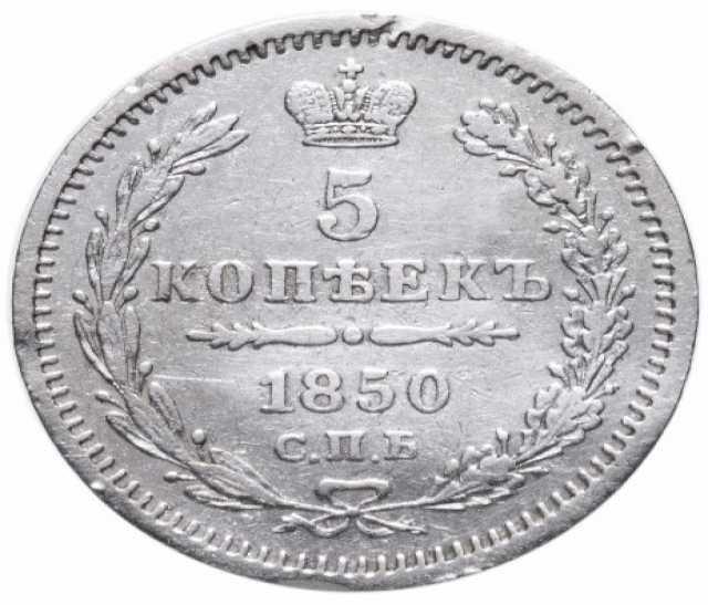 Продам 5 копеек 1850 СПБ-ПА орёл 1851-1858