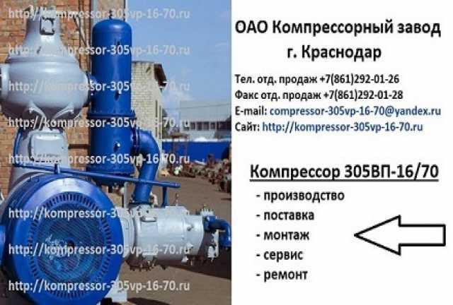 Продам Компрессор 305ВП-16/70