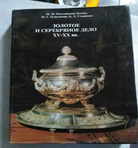 Продам: Книга Золотое и серебряное дело XV-XX вв