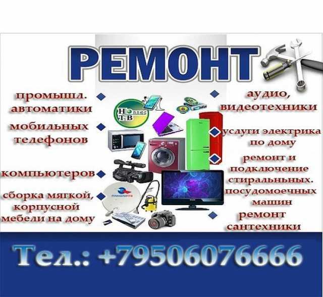 Предложение: Ремонт телефонов,бытовой техники