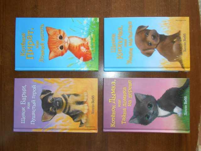 Продам Детские книги о животных Холли Вебб