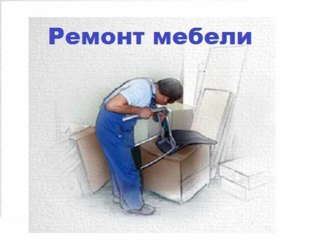 Предложение: Ремонт мебели