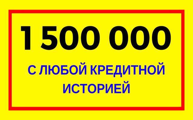потребительский кредит ростовская область